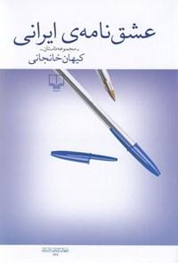 عشق نامه ایرانی