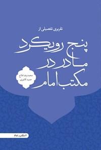 تقریری تفصیلی از پنج رویکرد مادر در مکتب امام