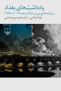 یادداشت های بغداد