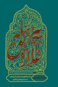 بیز بئله آغلاردیق (جلد دوم)