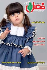 مجله فصل نو ـ شماره ۲۲۵ ـ نیمه دوم بهمن ۹۹