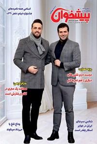 مجله پیشخوان ـ شماره ۲۶۴ ـ نیمه دوم بهمن  ۱۳۹۹