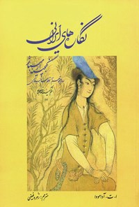 نگاره های ایرانی گنجینه ارمیتاژ