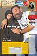 ایران ورزشی - ۱۳۹۹ پنج شنبه ۱۶ بهمن