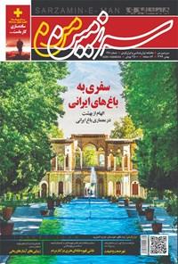 ماهنامه سرزمین من ـ شماره ۱۲۸ ـ بهمن ۹۹