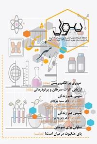 فصلنامه علمی دانشجویی مول ـ شماره ۴ ـ تابستان ۹۹