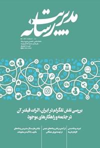 ماهنامه مدیریت رسانه ـ شماره ۵۲ ـ آذر ۹۹
