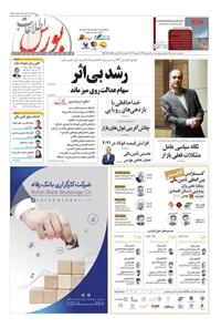 هفته نامه اطلاعات بورس ـ شماره ۳۸۸ ـ ۱۸ بهمن ۹۹