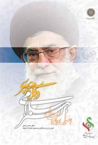 اصول و رهیافت های هنر اسلامی در کلام رهبری