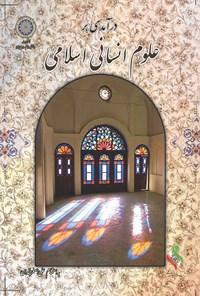درآمدی بر علوم انسانی اسلامی