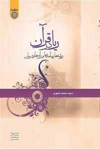 ریا در قرآن