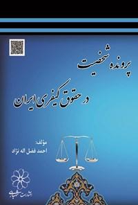 پرونده شخصیت در حقوق کیفری ایران