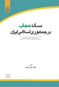 مساله حجاب در جمهوری اسلامی ایران