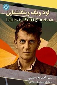 لودویگ ویتگنشتاین