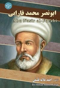 ابونصر محمد فارابی