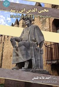 محیی الدین ابن رشد