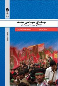 میثاق سیاسی سند: افراطگرایی قومی و مذهبی در پاکستان