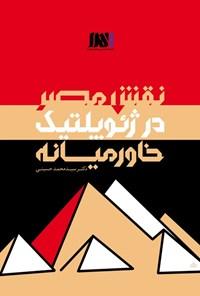 نقش مصر در ژئوپلیتیک خاورمیانه
