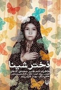 دختر شینا: خاطرات قدمخیر محمدی کنعان