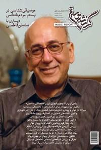 ماهنامه گزارش موسیقی ـ شماره 81 ـ اردیبهشت و خرداد 1395