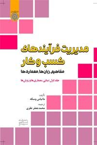 مدیریت فرآیندهای کسب و کار (جلد ۱)