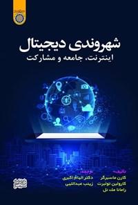 شهروندی دیجیتال