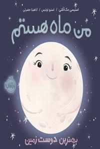 من ماه هستم؛ بهترین دوست زمین
