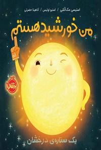 من خورشید هستم؛ یک ستاره درخشان