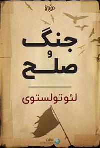 چکیده رمان جنگ و صلح