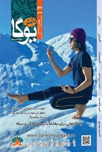 ماهنامه دانش یوگا ـ شماره ۱۴۶ ـ بهمن ۹۹