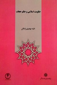 حکومت اسلامی و حکم حجاب
