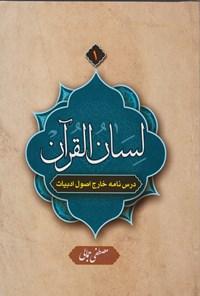 لسان القرآن (جلد ۱)