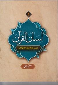 لسان القرآن (جلد ۴)