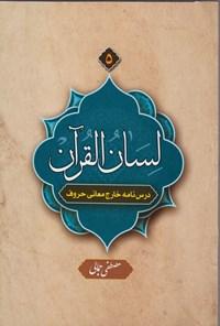 لسان القرآن (جلد ۵)