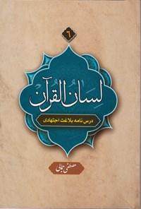 لسان القرآن (جلد ۶)