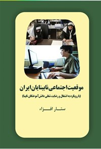 موقعیت اجتماعی نابینایان ایران