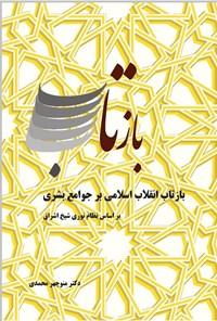 بازتاب انقلاب اسلامی بر جوامع بشری