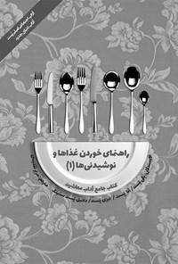 راهنمای خوردن غذاها و نوشیدنی ها (۱)