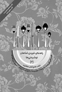 راهنمای خوردن غذاها و نوشیدنی ها (۲)