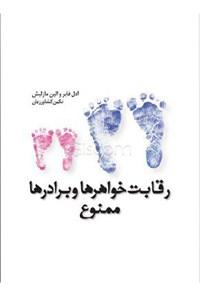 رقابت خواهرها و برادرها ممنوع