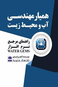 همیار مهندسی آب و محیط زیست؛ راهنمای مرجع نرمافزار Water Gems