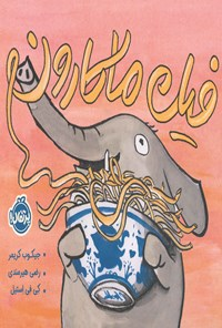 فیل ماکارون