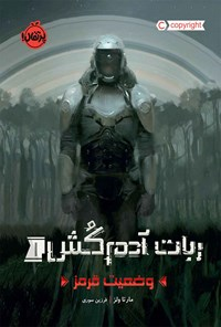 ربات آدم کش؛ جلد اول