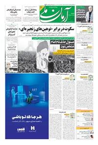 آرمان - ۱۳۹۹ شنبه ۲۵ بهمن