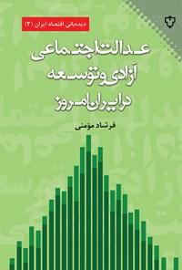 عدالت اجتماعی، آزادی و توسعه در ایران امروز