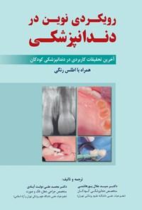 رویکردی نوین در دندانپزشکی