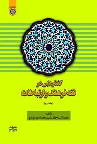گفتارهایی در فقه فرهنگ و ارتباطات (جلد دوم)