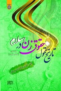 تاریخ تحول حقوق زن در اسلام (جلد اول)