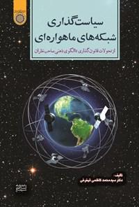 سیاستگذاری شبکههای ماهوارهای