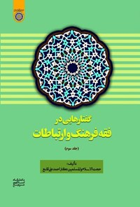 گفتارهایی در فقه فرهنگ و ارتباطات (جلد سوم)